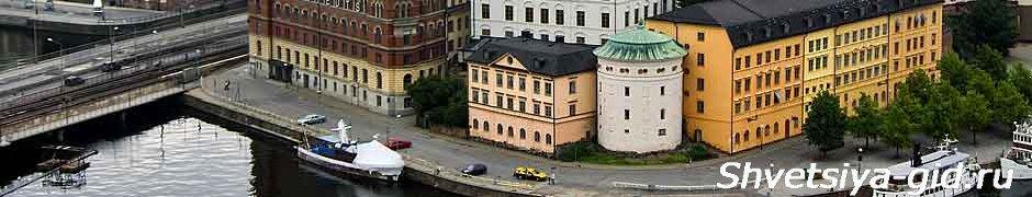 Швеция как найти работу